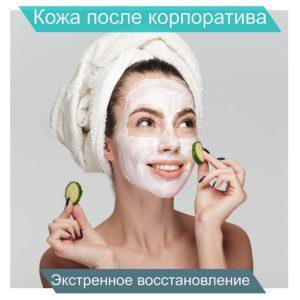 Как восстановить кожу после корпоратива? Убираем отек!