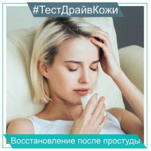 Как помочь коже восстановиться после простуды?