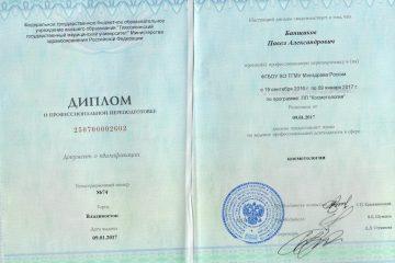 lifeclinic_diploms_Banshhikov_01