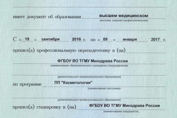lifeclinic_diploms_Banshhikov_02