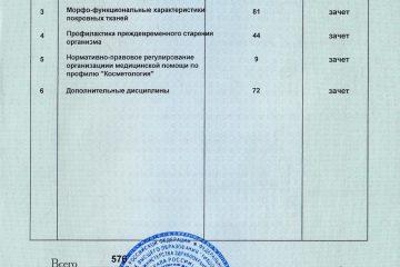 lifeclinic_diploms_Banshhikov_03