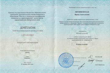 lifeclinic_diploms_Litvinovskaya_Irina_02