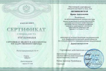 lifeclinic_diploms_Litvinovskaya_Irina_03