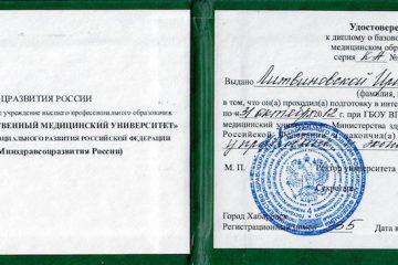 lifeclinic_diploms_Litvinovskaya_Irina_04